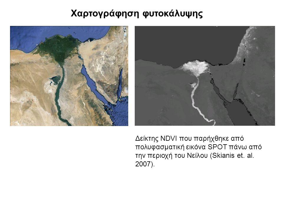 Χαρτογράφηση φυτοκάλυψης Δείκτης NDVI που παρήχθηκε από πολυφασματική εικόνα SPOT πάνω από την περιοχή του Νείλου (Skianis et. al. 2007).