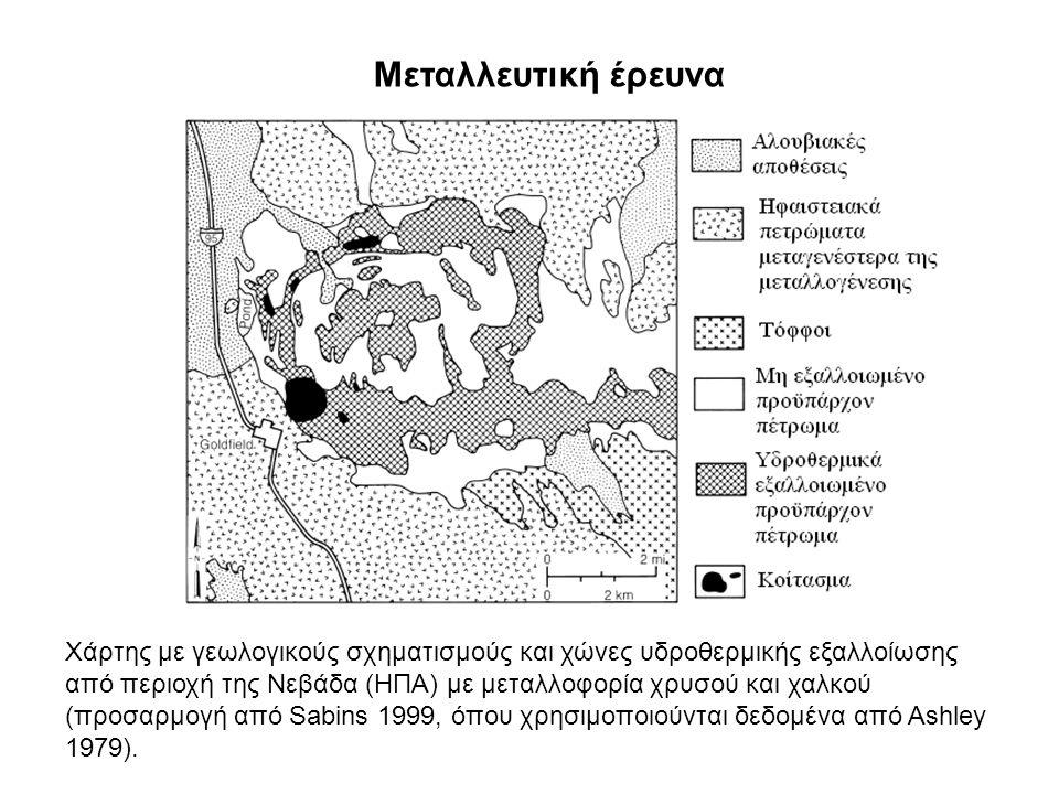 Μεταλλευτική έρευνα Χάρτης με γεωλογικούς σχηματισμούς και χώνες υδροθερμικής εξαλλοίωσης από περιοχή της Νεβάδα (ΗΠΑ) με μεταλλοφορία χρυσού και χαλκού (προσαρμογή από Sabins 1999, όπου χρησιμοποιούνται δεδομένα από Ashley 1979).