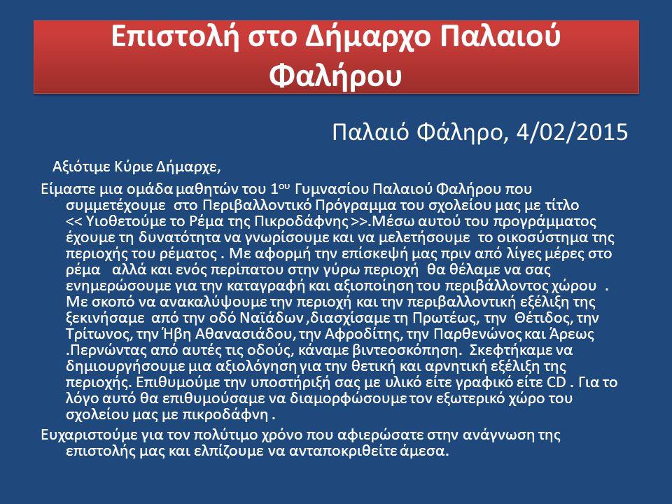 Επιστολή στο Δήμαρχο Παλαιού Φαλήρου Παλαιό Φάληρο, 4/02/2015 Αξιότιμε Κύριε Δήμαρχε, Είμαστε μια ομάδα μαθητών του 1 ου Γυμνασίου Παλαιού Φαλήρου που