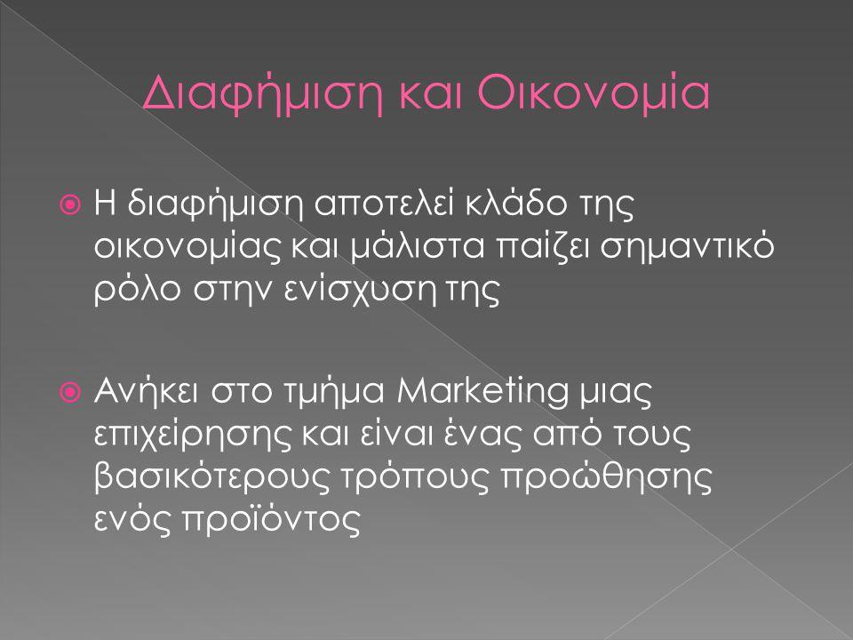 Η διαφήμιση αποτελεί κλάδο της οικονομίας και μάλιστα παίζει σημαντικό ρόλο στην ενίσχυση της  Ανήκει στο τμήμα Marketing μιας επιχείρησης και είνα