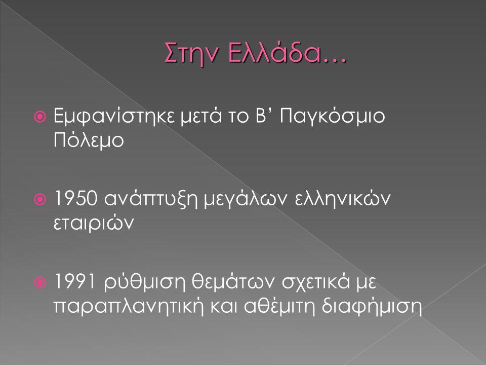  Εμφανίστηκε μετά το Β' Παγκόσμιο Πόλεμο  1950 ανάπτυξη μεγάλων ελληνικών εταιριών  1991 ρύθμιση θεμάτων σχετικά με παραπλανητική και αθέμιτη διαφή