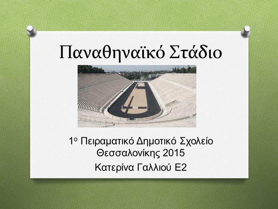 Παναθηναϊκό Στάδιο 1 ο Πειραματικό Δημοτικό Σχολείο Θεσσαλονίκης 2015 Κατερίνα Γαλλιού Ε 2