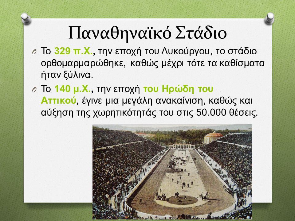 O Το Παναθηναϊκό Στάδιο σε όλη τη διάρκεια του αιώνα που μας πέρασε, φιλοξένησε ποικίλες εκδηλώσεις, Πανελλήνιους και Διεθνείς Αγώνες.