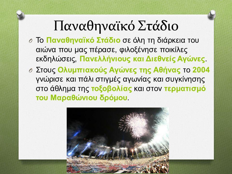 Πηγές O http://el.wikipedia.org/ http://el.wikipedia.org/ O http://www.panathenaicstadium.gr/ http://www.panathenaicstadium.gr/ O http://www.giannena-e.gr/ http://www.giannena-e.gr/ O http://www.pao.gr/ http://www.pao.gr/ O https://retrosport.wordpress.com https://retrosport.wordpress.com O http://www.sentragoal.gr/ http://www.sentragoal.gr/