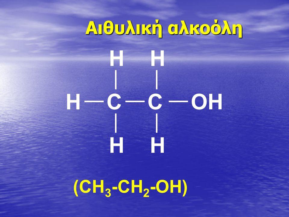 Αιθυλική αλκοόλη C H H HOHC H H (CH 3 -CH 2 -OH)