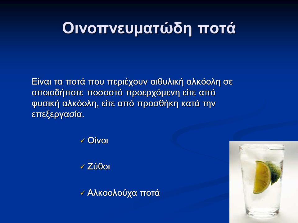Οινοπνευματώδη ποτά Είναι τα ποτά που περιέχουν αιθυλική αλκόολη σε οποιοδήποτε ποσοστό προερχόμενη είτε από φυσική αλκόολη, είτε από προσθήκη κατά την επεξεργασία.