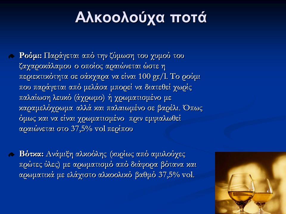 Αλκοολούχα ποτά Ρούμι: Παράγεται από την ζύμωση του χυμού του ζαχαροκάλαμου ο οποίος αραιώνεται ώστε η περιεκτικότητα σε σάκχαρα να είναι 100 gr/l.
