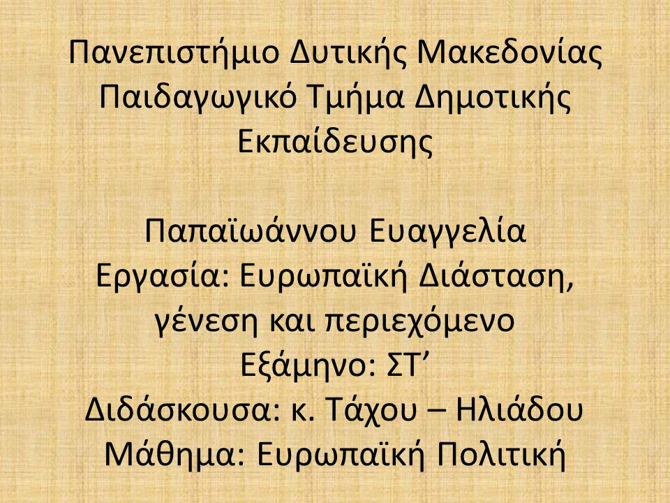 Πανεπιστήμιο Δυτικής Μακεδονίας Παιδαγωγικό Τμήμα Δημοτικής Εκπαίδευσης Παπαϊωάννου Ευαγγελία Εργασία: Ευρωπαϊκή Διάσταση, γένεση και περιεχόμενο Εξάμ