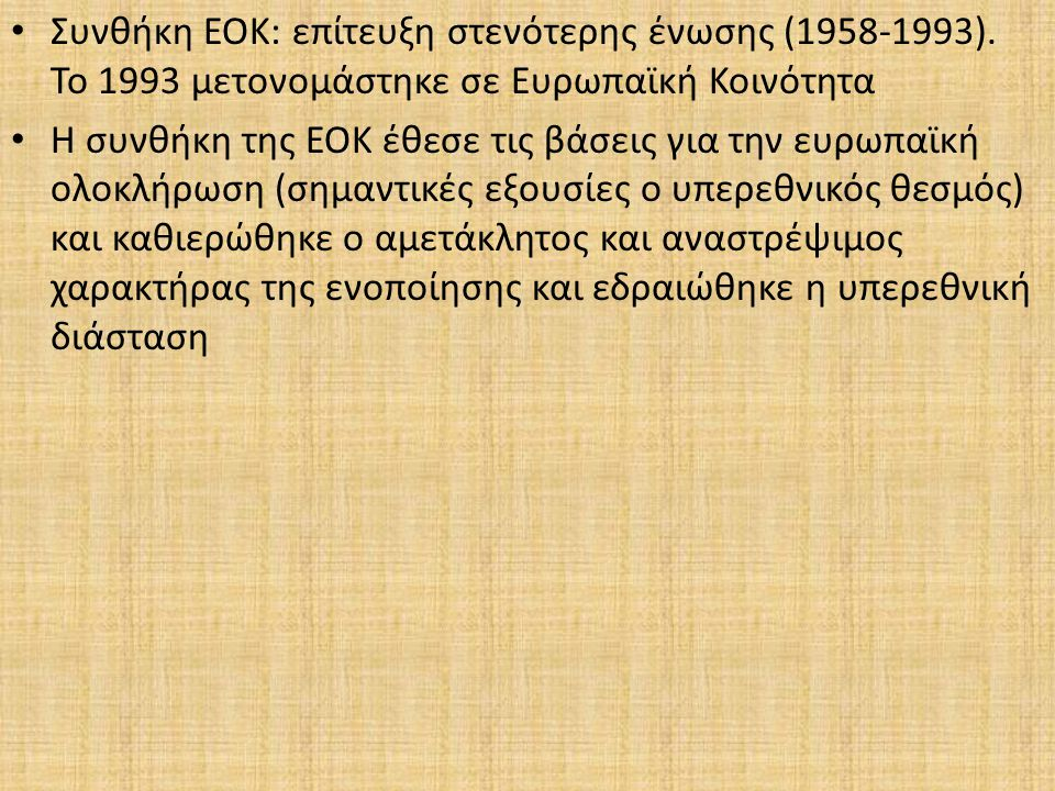 Συνθήκη ΕΟΚ: επίτευξη στενότερης ένωσης (1958-1993). Το 1993 μετονομάστηκε σε Ευρωπαϊκή Κοινότητα Η συνθήκη της ΕΟΚ έθεσε τις βάσεις για την ευρωπαϊκή