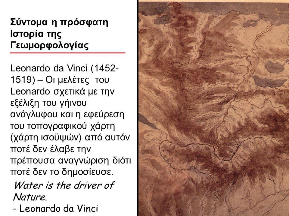 Σύντομα η πρόσφατη Ιστορία της Γεωμορφολογίας Leonardo da Vinci (1452- 1519) – Οι μελέτες του Leonardo σχετικά με την εξέλιξη του γήινου ανάγλυφου και