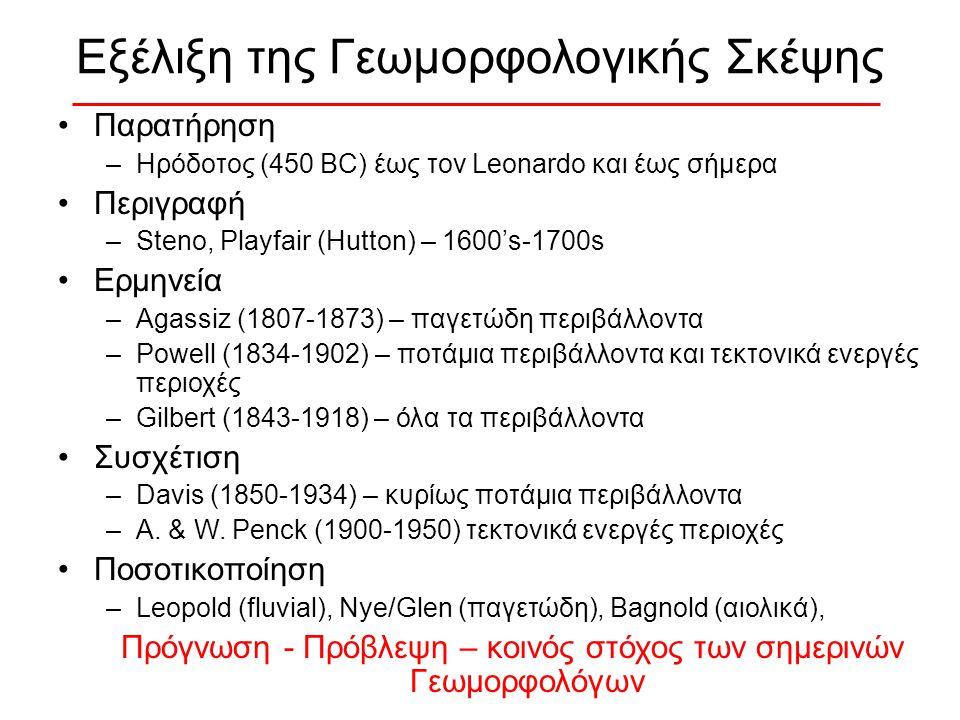 Εξέλιξη της Γεωμορφολογικής Σκέψης Παρατήρηση –Ηρόδοτος (450 BC) έως τον Leonardo και έως σήμερα Περιγραφή –Steno, Playfair (Hutton) – 1600's-1700s Ερ