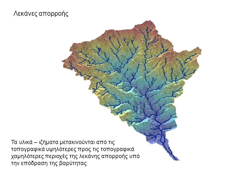Λεκάνες απορροής Τα υλικά – ιζήματα μετακινούνται από τις τοπογραφικά υψηλότερες προς τις τοπογραφικά χαμηλότερες περιοχές της λεκάνης απορροής υπό τη