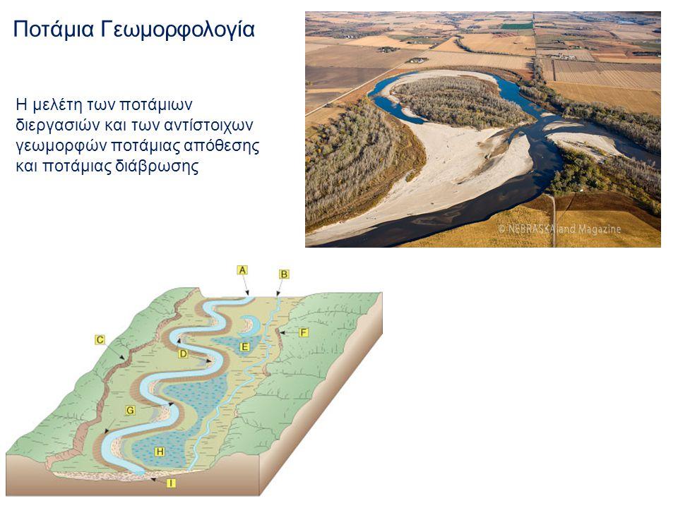 Ποτάμια Γεωμορφολογία Η μελέτη των ποτάμιων διεργασιών και των αντίστοιχων γεωμορφών ποτάμιας απόθεσης και ποτάμιας διάβρωσης