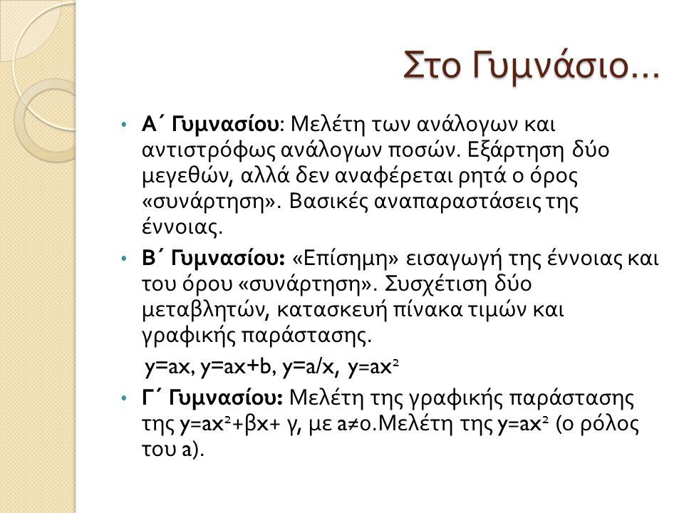 Κρίσιμα Συμβάντα (1) Κ : Ποια πιστεύεται ότι είναι η σημασία των φράσεων αυτών ; A2: Στο εξαρτάται εννοεί συνάρτηση.