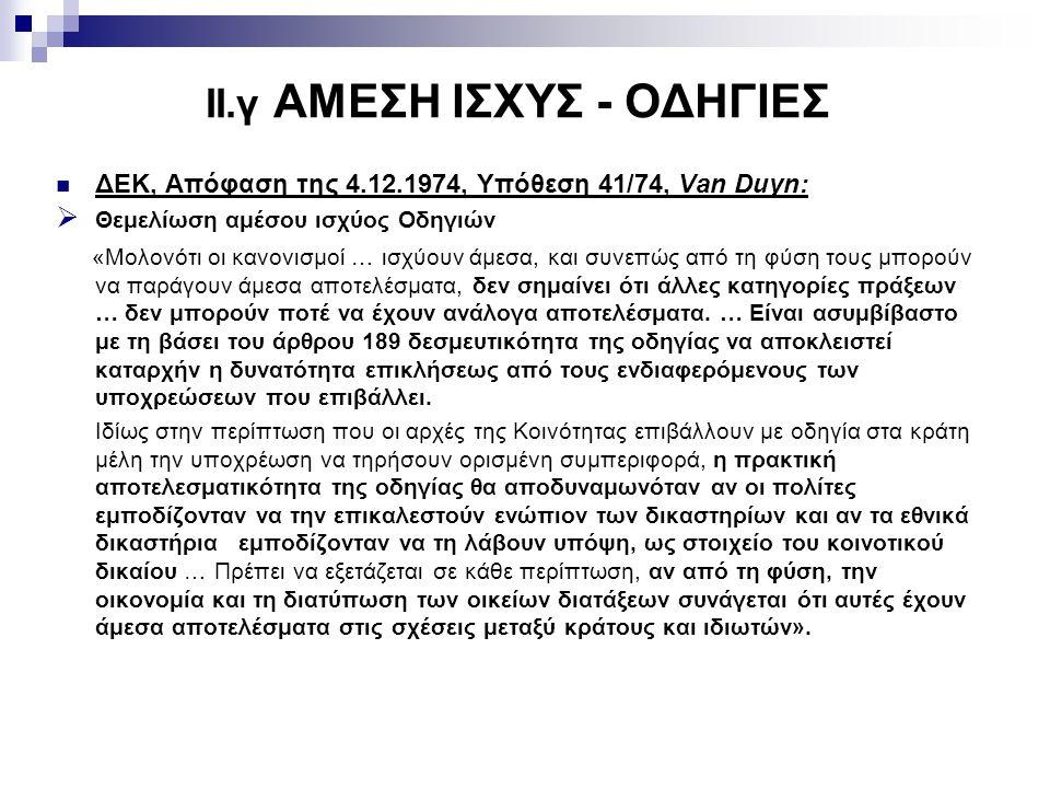 II.γ ΑΜΕΣΗ ΙΣΧΥΣ - ΟΔΗΓΙΕΣ ΔΕΚ, Απόφαση της 4.12.1974, Υπόθεση 41/74, Van Duyn:  Θεμελίωση αμέσου ισχύος Οδηγιών «Μολονότι οι κανονισμοί … ισχύουν άμ
