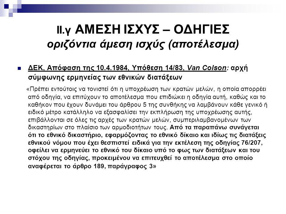 II.γ ΑΜΕΣΗ ΙΣΧΥΣ – ΟΔΗΓΙΕΣ οριζόντια άμεση ισχύς (αποτέλεσμα) ΔΕΚ, Απόφαση της 10.4.1984, Υπόθεση 14/83, Van Colson: αρχή σύμφωνης ερμηνείας των εθνικ