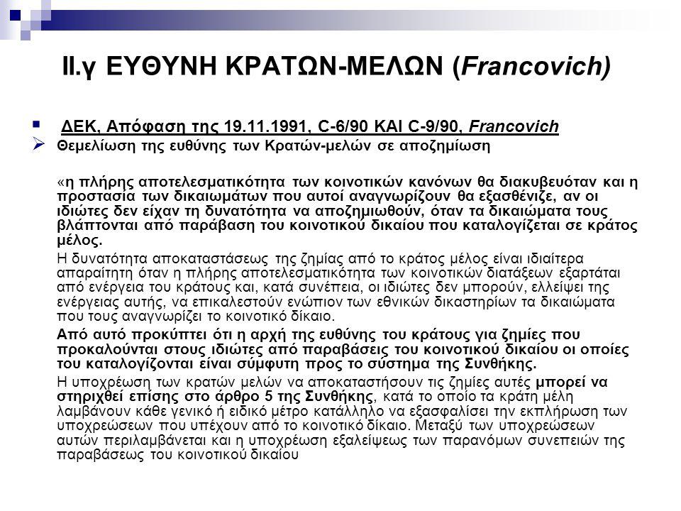 II.γ ΕΥΘΥΝΗ ΚΡΑΤΩΝ-ΜΕΛΩΝ (Francovich)  ΔΕΚ, Απόφαση της 19.11.1991, C-6/90 ΚΑΙ C-9/90, Francovich  Θεμελίωση της ευθύνης των Κρατών-μελών σε αποζημί