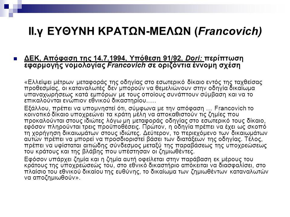 II.γ ΕΥΘΥΝΗ ΚΡΑΤΩΝ-ΜΕΛΩΝ (Francovich) ΔΕΚ, Απόφαση της 14.7.1994, Υπόθεση 91/92, Dori: περίπτωση εφαρμογής νομολογίας Francovich σε οριζόντια έννομη σ