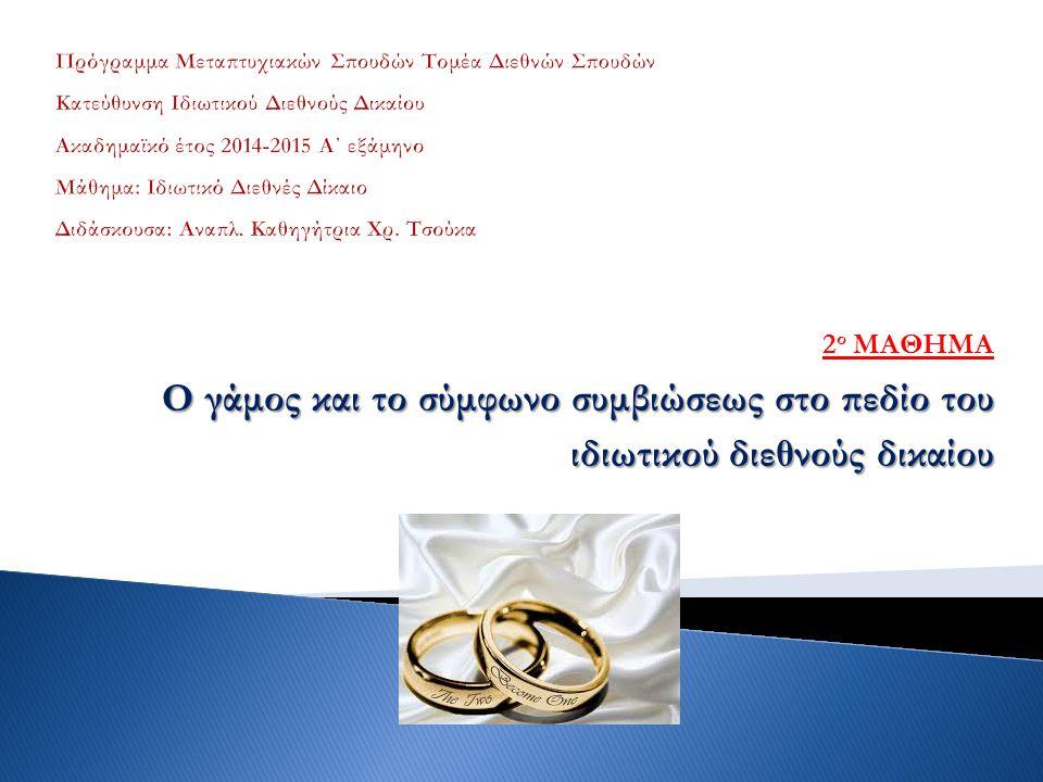 2 ο ΜΑΘΗΜΑ Ο γάμος και το σύμφωνο συμβιώσεως στο πεδίο του ιδιωτικού διεθνούς δικαίου