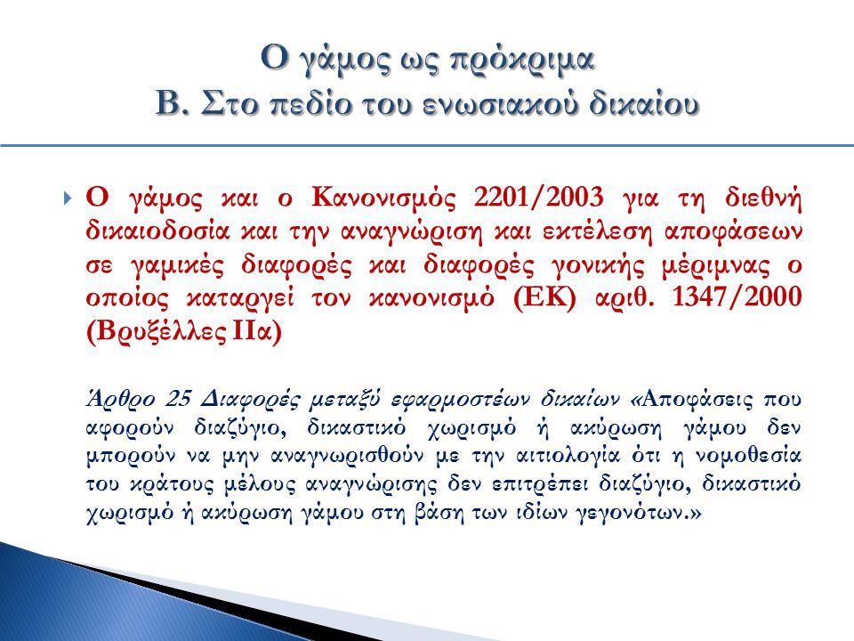  Ο γάμος και ο Κανονισμός 2201/2003 για τη διεθνή δικαιοδοσία και την αναγνώριση και εκτέλεση αποφάσεων σε γαμικές διαφορές και διαφορές γονικής μέριμνας ο οποίος καταργεί τον κανονισμό (ΕΚ) αριθ.