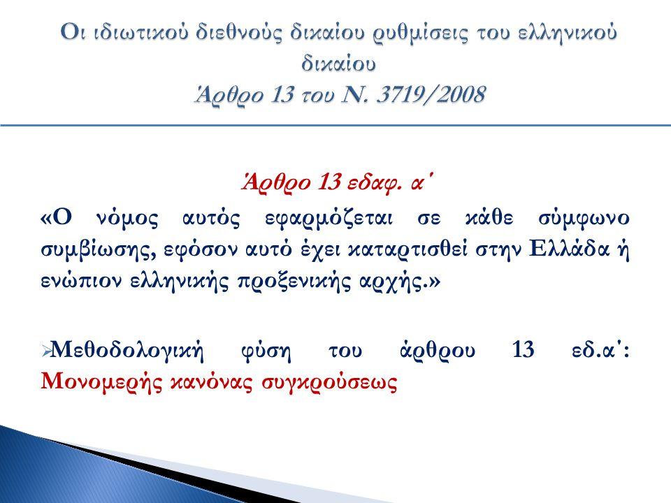 Άρθρο 13 εδαφ.