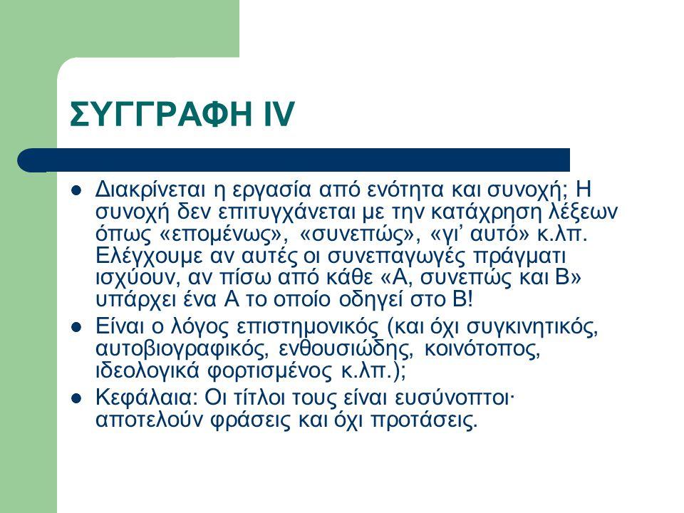 ΣΥΓΓΡΑΦΗ IV Διακρίνεται η εργασία από ενότητα και συνοχή; Η συνοχή δεν επιτυγχάνεται με την κατάχρηση λέξεων όπως «επομένως», «συνεπώς», «γι' αυτό» κ.λπ.