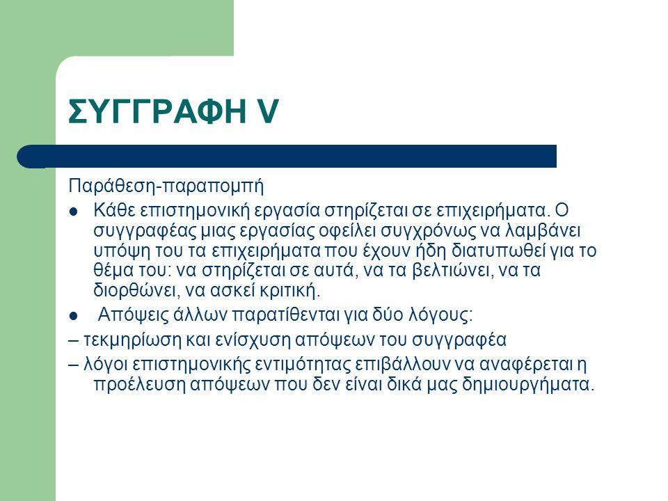 ΣΥΓΓΡΑΦΗ V Παράθεση-παραπομπή Κάθε επιστημονική εργασία στηρίζεται σε επιχειρήματα.