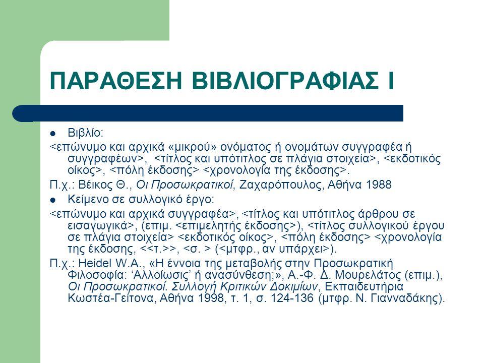 ΠΑΡΑΘΕΣΗ ΒΙΒΛΙΟΓΡΑΦΙΑΣ Ι Βιβλίο:,,,.