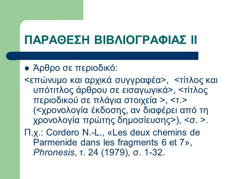 ΠΑΡΑΘΕΣΗ ΒΙΒΛΙΟΓΡΑΦΙΑΣ ΙΙ Άρθρο σε περιοδικό:,,, ( ),.