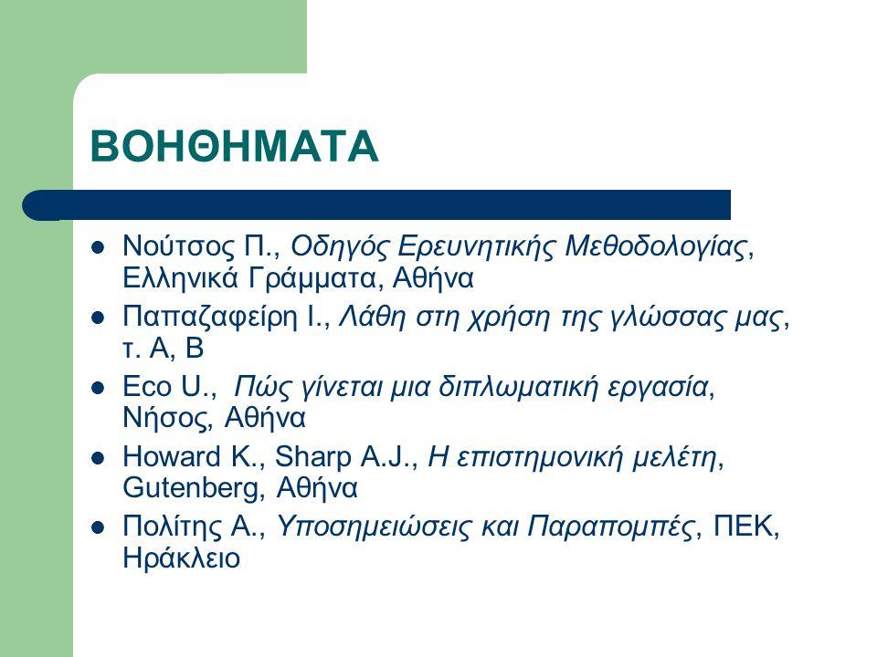 ΒΟΗΘΗΜΑΤΑ Νούτσος Π., Οδηγός Ερευνητικής Μεθοδολογίας, Ελληνικά Γράμματα, Αθήνα Παπαζαφείρη Ι., Λάθη στη χρήση της γλώσσας μας, τ.