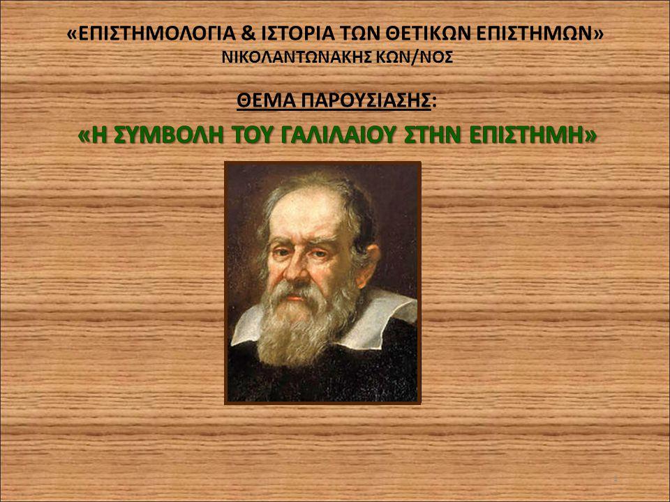 Συνεισφορά του Γαλιλαίου στην Επιστημονική Επανάσταση Εφευρέσεις & Κατασκευές (2/2) αντλία  Εφηύρε μια αντλία για την άντληση νερού το 1593.