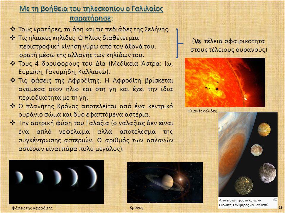 Με τη βοήθεια του τηλεσκοπίου ο Γαλιλαίος παρατήρησε:  Τους κρατήρες, τα όρη και τις πεδιάδες της Σελήνης.  Τις ηλιακές κηλίδες. Ο Ήλιος διαθέτει μι