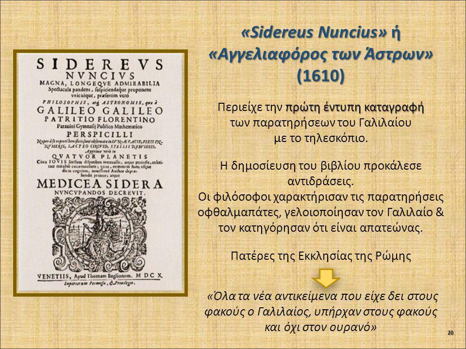 «Sidereus Νuncius» ή «Αγγελιαφόρος των Άστρων» (1610) πρώτη έντυπη καταγραφή Περιείχε την πρώτη έντυπη καταγραφή των παρατηρήσεων του Γαλιλαίου με το τηλεσκόπιο.
