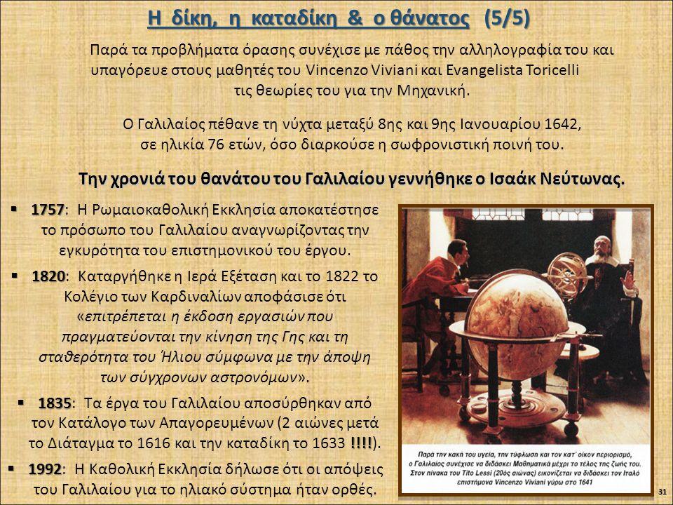  1757  1757: Η Ρωμαιοκαθολική Εκκλησία αποκατέστησε το πρόσωπο του Γαλιλαίου αναγνωρίζοντας την εγκυρότητα του επιστημονικού του έργου.