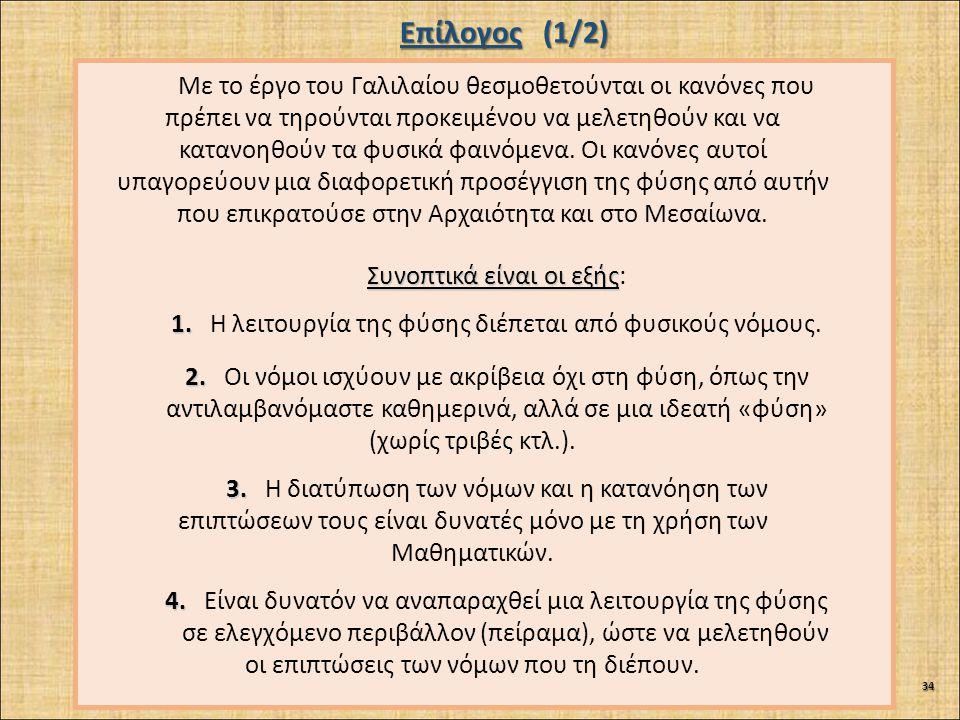 Με το έργο του Γαλιλαίου θεσμοθετούνται οι κανόνες που πρέπει να τηρούνται προκειμένου να μελετηθούν και να κατανοηθούν τα φυσικά φαινόμενα.