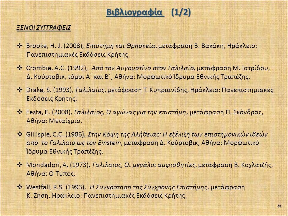 36 ΞΕΝΟΙ ΣΥΓΓΡΑΦΕΙΣ  Brooke, H. J. (2008), Επιστήμη και Θρησκεία, μετάφραση Β. Βακάκη, Ηράκλειο: Πανεπιστημιακές Εκδόσεις Κρήτης.  Crombie, A.C. (19