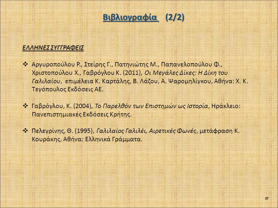 37 ΕΛΛΗΝΕΣ ΣΥΓΓΡΑΦΕΙΣ  Αργυροπούλου Ρ., Στείρης Γ., Πατηνιώτης Μ., Παπανελοπούλου Φ., Χριστοπούλου Χ., Γαβρόγλου Κ.
