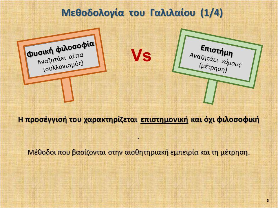 Μεθοδολογία του Γαλιλαίου (1/4) Η προσέγγισή του χαρακτηρίζεται επιστημονική και όχι φιλοσοφική.
