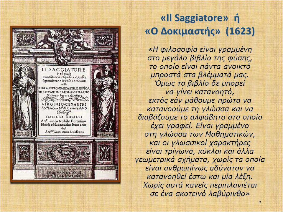 Άποψη Γαλιλαίου Άποψη Γαλιλαίου: Όχι Εντολή Επιστολή που του γνωστοποιούσε πως εφόσον η άποψη του Κοπέρνικου ήταν αντίθετη προς την Αγία Γραφή, δεν θα έπρεπε να υποστηριχτεί ως αλήθεια της φυσικής.