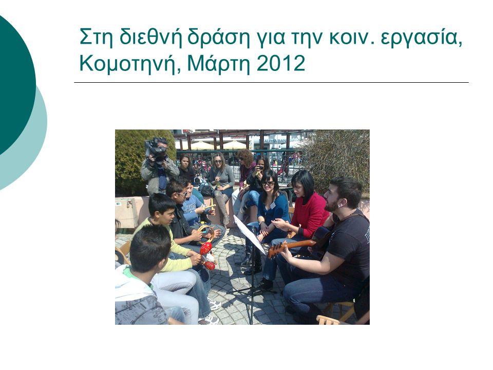Στη διεθνή δράση για την κοιν. εργασία, Κομοτηνή, Μάρτη 2012