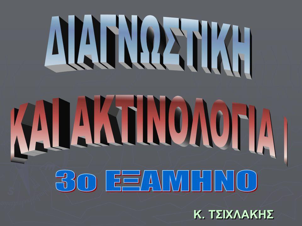 Κ. ΤΣΙΧΛΑΚΗΣ