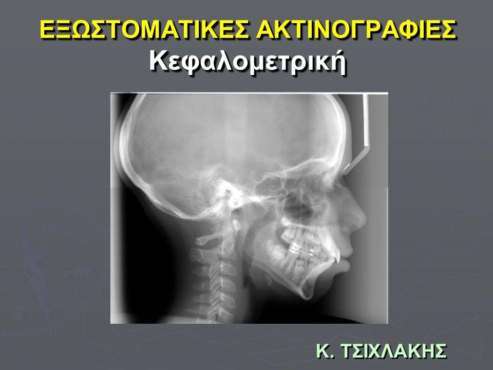 Κ. ΤΣΙΧΛΑΚΗΣ ΕΞΩΣΤΟΜΑΤΙΚΕΣ ΑΚΤΙΝΟΓΡΑΦΙΕΣ Κεφαλομετρική