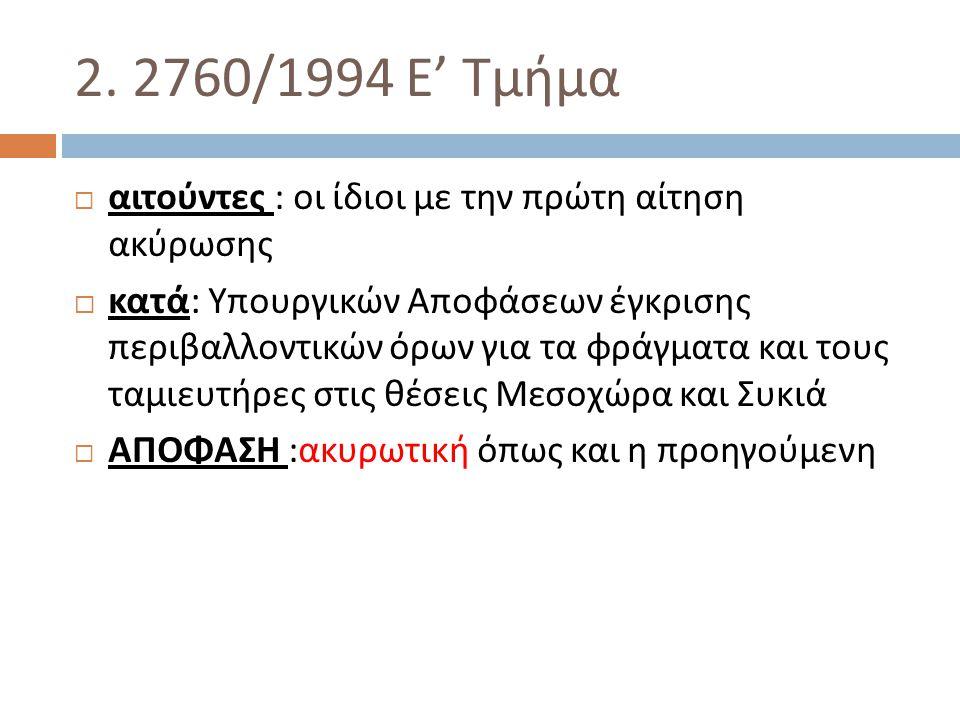 2. 2760/1994 Ε ' Τμήμα  αιτούντες : οι ίδιοι με την πρώτη αίτηση ακύρωσης  κατά : Υπουργικών Αποφάσεων έγκρισης περιβαλλοντικών όρων για τα φράγματα