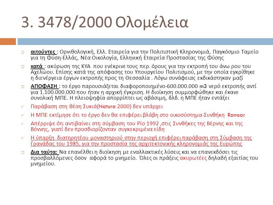 3. 3478/2000 Ολομέλεια  αιτούντες : Ορνιθολογική, Ελλ. Εταιρεία για την Πολιτιστική Κληρονομιά, Παγκόσμιο Ταμείο για τη Φύση - Ελλάς, Νέα Οικολογία,