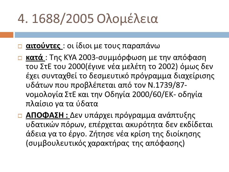 4. 1688/2005 Ολομέλεια  αιτούντες : οι ίδιοι με τους παραπάνω  κατά : Της ΚΥΑ 2003- συμμόρφωση με την απόφαση του ΣτΕ του 2000( έγινε νέα μελέτη το