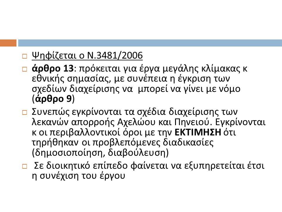  Ψηφίζεται ο Ν.3481/2006  άρθρο 13: πρόκειται για έργα μεγάλης κλίμακας κ εθνικής σημασίας, με συνέπεια η έγκριση των σχεδίων διαχείρισης να μπορεί