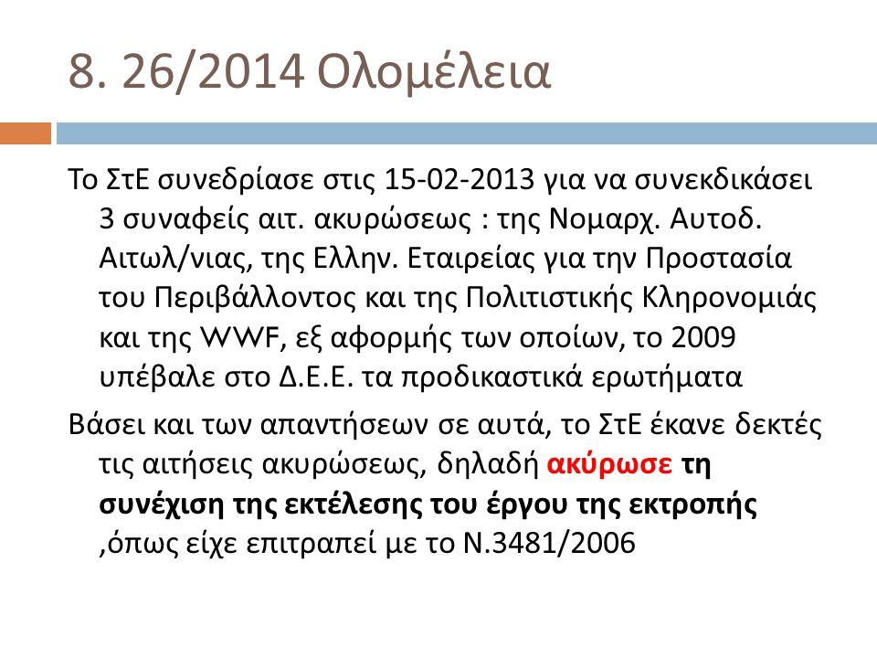 8. 26/2014 Ολομέλεια Το ΣτΕ συνεδρίασε στις 15-02-2013 για να συνεκδικάσει 3 συναφείς αιτ. ακυρώσεως : της Νομαρχ. Αυτοδ. Αιτωλ / νιας, της Ελλην. Ετα
