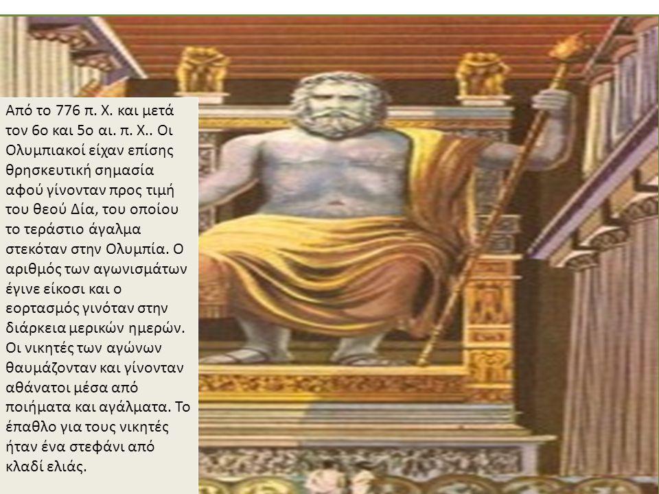 Από το 776 π. Χ. και μετά τον 6ο και 5ο αι. π. Χ.. Οι Ολυμπιακοί είχαν επίσης θρησκευτική σημασία αφού γίνονταν προς τιμή του θεού Δία, του οποίου το
