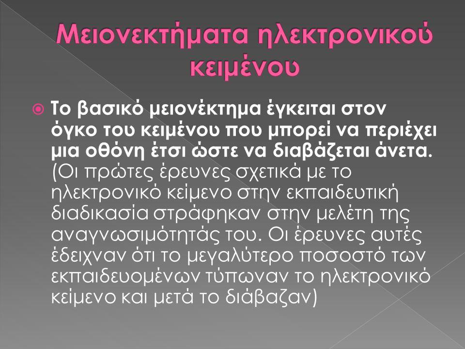  Το βασικό μειονέκτημα έγκειται στον όγκο του κειμένου που μπορεί να περιέχει μια οθόνη έτσι ώστε να διαβάζεται άνετα.