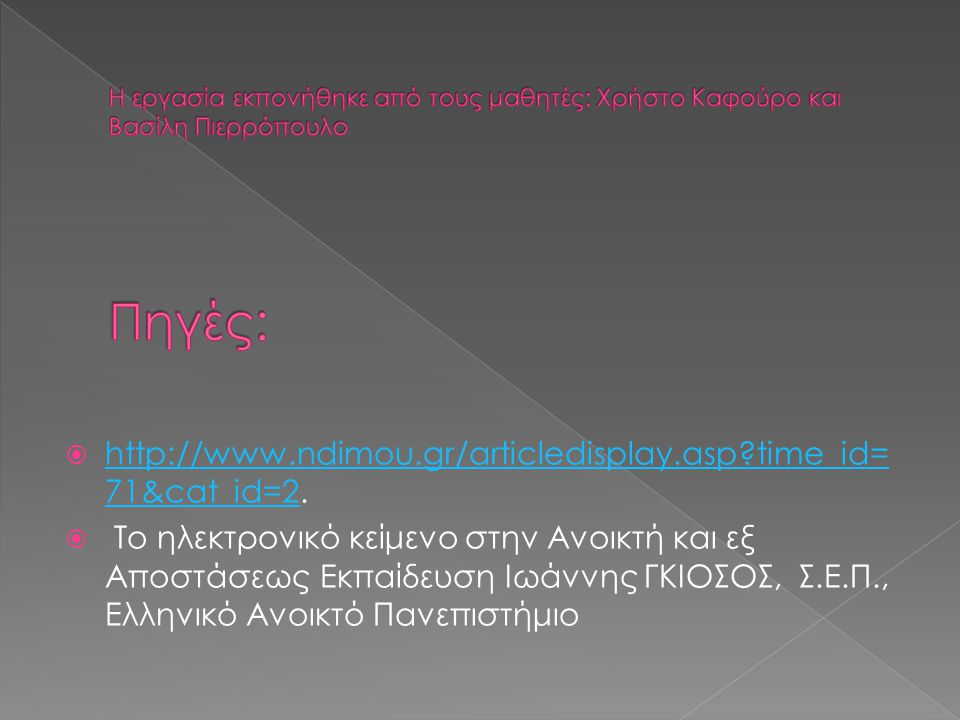  http://www.ndimou.gr/articledisplay.asp time_id= 71&cat_id=2.